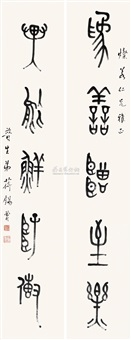 篆书五言对联 (calligraphy) (couplet) by jiang xizeng