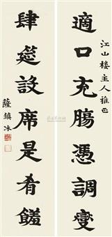 楷书七言联 (couplet) by sa zhenbing