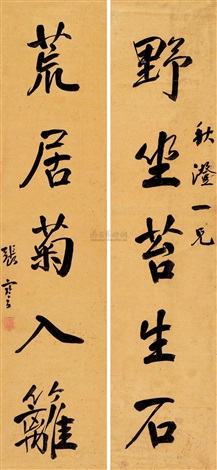 行书五言 running script calligraphy couplet by zhang jian