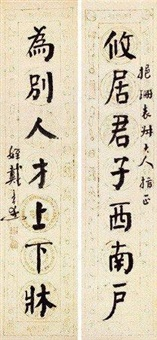 书法对联 (couplet) by dai zhangxun