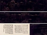 溪山无尽 by dai xi