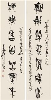 书法对联 (couplet) by liu zidu