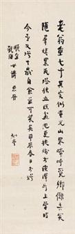 为龙顺宜作行书五言诗 by zhou zuoren