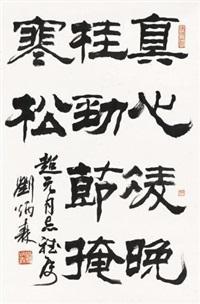 篆书 by liu bingsen