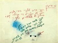 correspondence with talpir by mordechai ardon