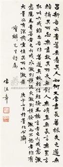 书法 by lei fazhang