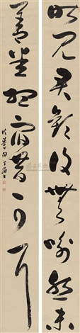 草书九言联 nine character in curisve script couplet by wang shu