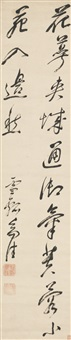 calligraphy in cursive script by qi zhijia