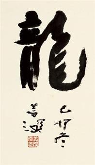 """行书""""龙"""" by yang shanshen"""