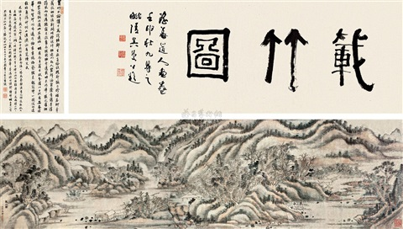 载竹图 by hong wu