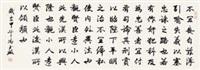 行书格言 by ma yumin