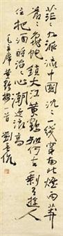 行书毛主席《黄鹤楼》 by liu mengkang