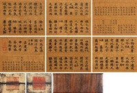 楷书《四斋铭》 (calligraphy) (album w/6 works) by emperor jiaqing