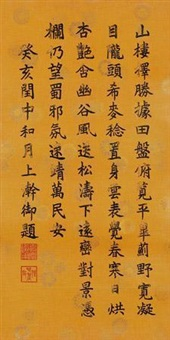 楷书七言诗 (calligraphy) by emperor jiaqing