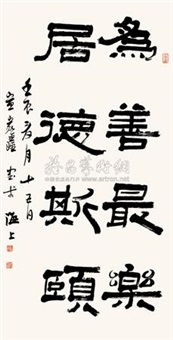隶书 (calligraphy in clerical script) by xuan jiaxin