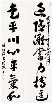 行书七言联 对联 纸本 (couplet) by xu boqing