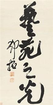 """行书""""艺苑之光"""" by deng tuo"""