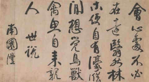 calligraphy in running script by qian li