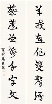 行书七言 对联片 (couplet) by luo fukan