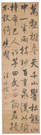 poem in running script by wang shihong