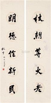 行书五言 (couplet) by liang piyun