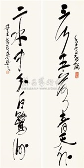 草书 对联片 (calligraphy in cursive script) (couplet) by xu zhenglian