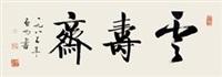 行书《云寿斋》 by qi gong