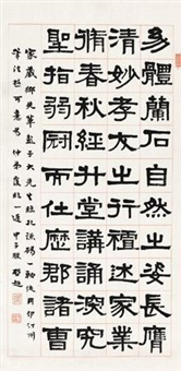 隶书 (calligraphy in clerical script) by liang qichao