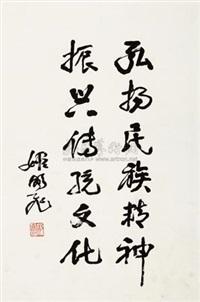 书法 by ji pengfei