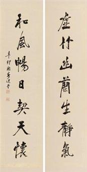 书法对联 (couplet) by rao zongyi