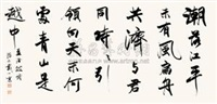 行书 (calligraphy in running script) by dai xiaojing