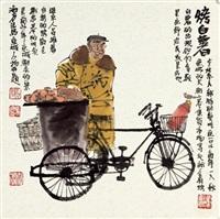 烤白薯 by ma haifang