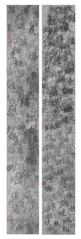 explaining and analyzing characters (shuowen jiezi) series: metal; & fire (2 works) by qiu zhijie