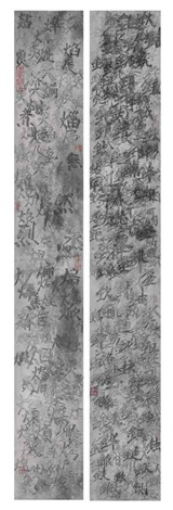 explaining and analyzing characters shuowen jiezi series metal fire 2 works by qiu zhijie