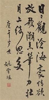 行书五言绝句 (calligraphy) by yao xueyin