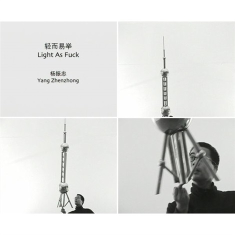 light as fuck i by yang zhenzhong