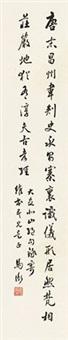 行书《大足北山》 by ma heng