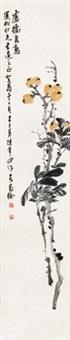 卢橘夏熟 by chen banding