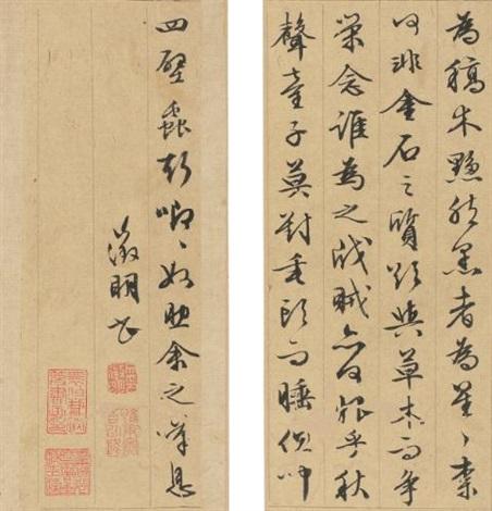 prose-poem of autumn sounds, in running script (album w/5 works) by wen zhengming