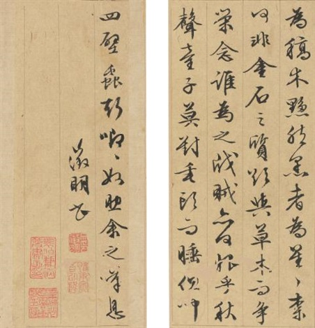 prose poem of autumn sounds in running script album w5 works by wen zhengming