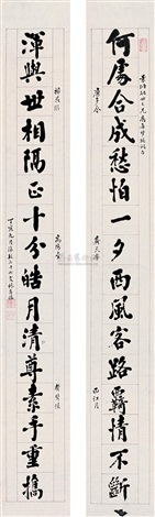 calligraphy couplet by lin baoheng