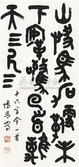 书法 by liu boqin