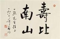 行书《寿比南山》 by qi gong