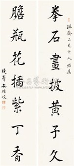 行书七言联 (couplet) by an weijun