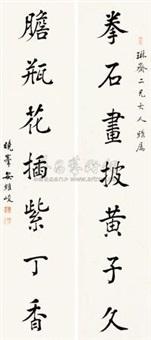行书七言联 (couplet) by an weijun