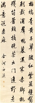 行书五言诗 (calligraphy in running script) by bai ying