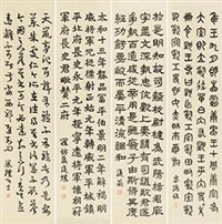 四体书屏 (in 4 parts) by luo fukan