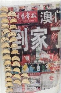 琥珀中国-12 玻璃等装置 (amber china-12) by liu yan