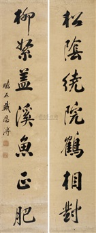 calligraphy couplet (pair) by dai enpu