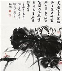 荷花 (+ shitang by he tianming) by xu qigao